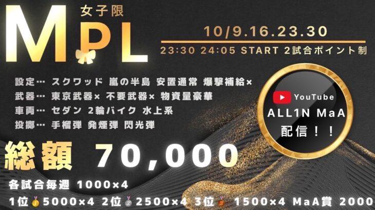 【荒野行動】MPL SEASON 8 DAY2【実況解説】
