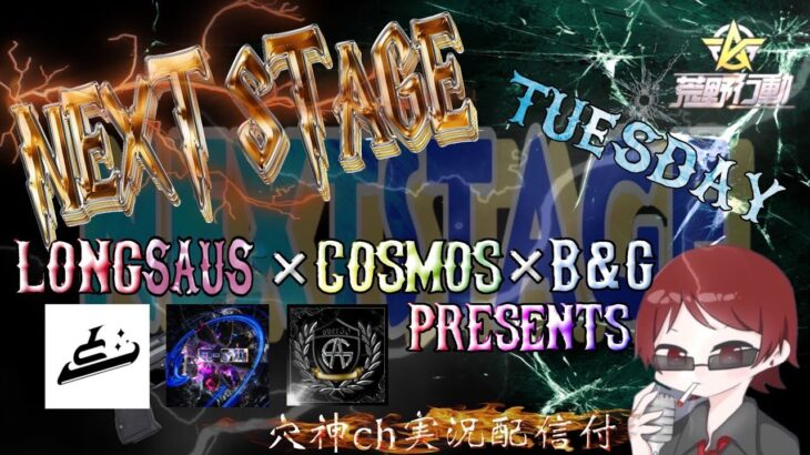 【荒野行動】火曜日【NEXTSTAGE】 LONGSAUSxB&GxCosmos