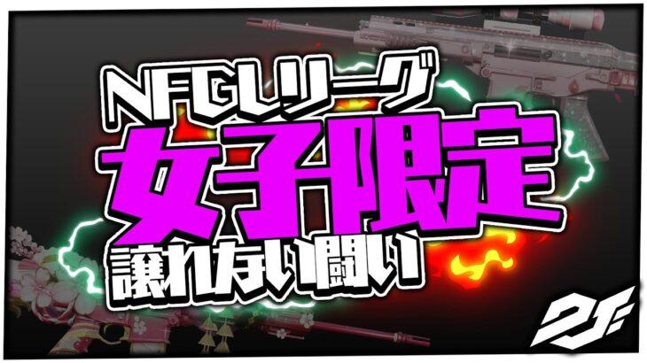 【荒野行動】荒野女子リーグNFGL DAY4  [実況:しらぽんCH 解説:ももさた]