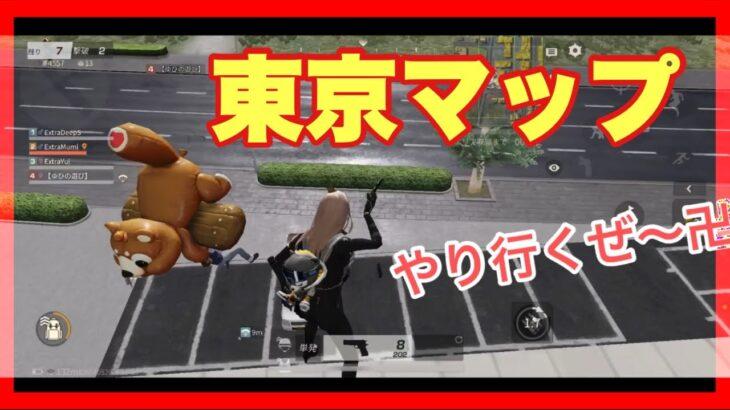 【荒野行動】東京マップP9縛りドン勝つ