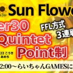 【荒野行動】Sun flower 3連戦  生配信