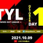 【荒野行動】【TYL】TYLリーグ戦〜10月度Day1 毎週土曜日22:00start 3戦ポイント制