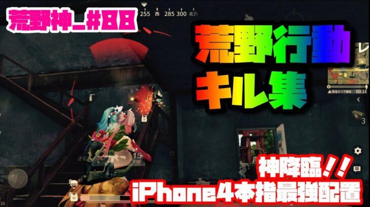 【荒野行動】キル集 iPhone4本指最強配置 M4【荒野神チャンネル】#88
