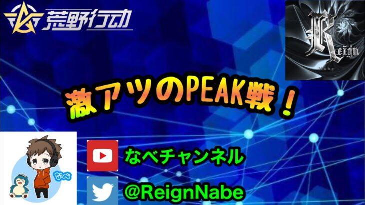 【荒野行動】peak戦配信!