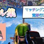 【荒野行動】おしゃべりマッチングアプリ②【キル集】